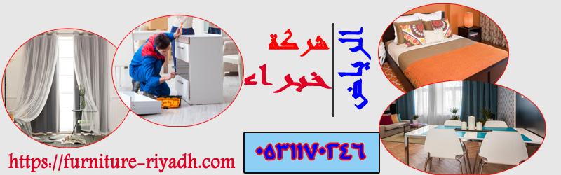 0532214328شركة خبراء الرياض