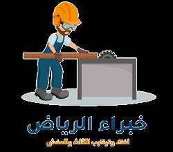 خبراء الرياض
